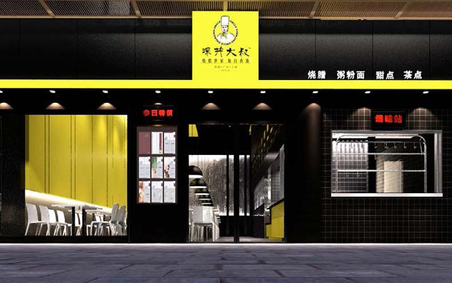 Design+餐饮设计师作品系统v餐饮标识导向3d团队图片