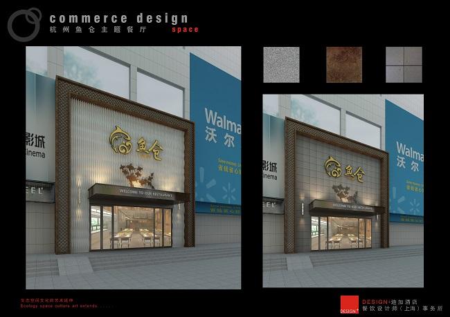 """上城区""""鱼仓""""概念餐厅设计案例(杭州)"""