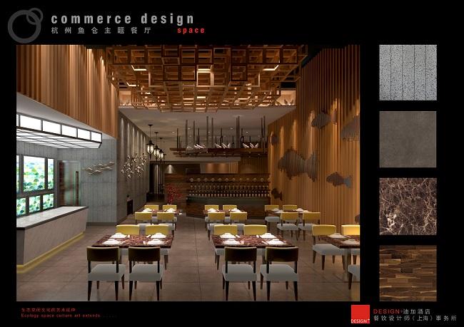 """上城区"""" title=""""上城区"""" 鱼仓""""概念餐厅设计案例(杭州)"""