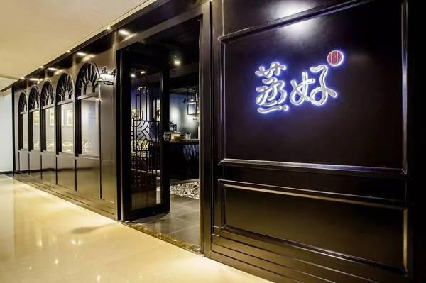 """""""蒸好""""海鲜主题餐厅设计(上海)"""