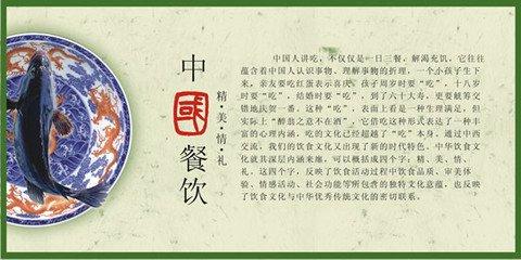 浅谈中国饮食文化